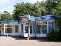 Астрахань, улица Академика Королёва, дом 48Б. магазин