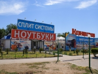 Astrakhan, store Контакт, Akademik Korolev st, house 56