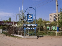 Astrakhan, commemorative sign Ленинский районAkademik Korolev st, commemorative sign Ленинский район
