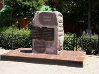 阿斯特拉罕, 纪念碑