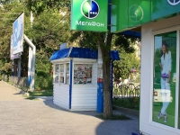 Astrakhan, Anry Barbyus st, house 28К. store