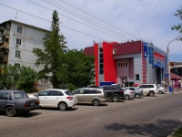 Астрахань, улица Савушкина, дом 12Б. банк