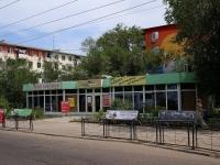 阿斯特拉罕, 商店 Книгомир, Savushkin st, 房屋 15В
