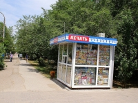 Астрахань, улица Савушкина, дом 19П. магазин