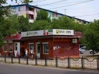 Астрахань, улица Савушкина, дом 31А. магазин