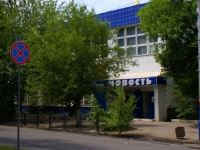 Astrakhan, Social and welfare services Новость, Savushkin st, house 38