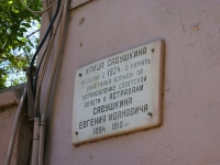 Astrakhan, Savushkin st, house 42А. law-enforcement authorities