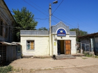 阿斯特拉罕, 商店 Здоровье, Savushkin st, 房屋 42Б