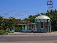 阿斯特拉罕, 商店 Мир Цветов, Savushkin st, 房屋 44Б