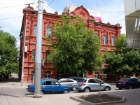 Astrakhan, Savushkin st, house 45. governing bodies