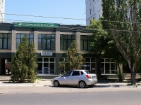 Astrakhan, Savushkin st, house 51А. office building