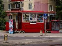 Астрахань, улица Савушкина, магазин