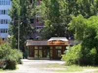 阿斯特拉罕, 咖啡馆/酒吧 Лимпопо, Pobedy blvd, 房屋 2А