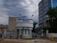 Astrakhan, Tatishchev st, house 2В. hospital