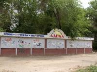 Астрахань, улица Татищева, дом 8Ж. магазин
