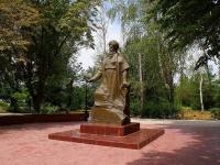 Астрахань, памятник Магты Мгулыулица Татищева, памятник Магты Мгулы