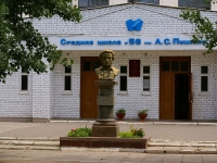 阿斯特拉罕, 纪念碑 А.С. ПушкинуTatishchev st, 纪念碑 А.С. Пушкину
