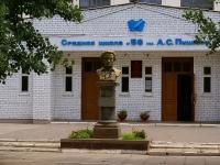 Астрахань, памятник А.С. Пушкинуулица Татищева, памятник А.С. Пушкину