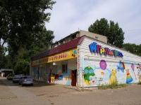 Астрахань, улица Космонавтов, дом 5Б. магазин