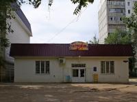 Астрахань, улица Космонавтов, дом 6 к.3. магазин