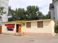 阿斯特拉罕, Kosmonavtov st, 房屋 6 к.4. 商店