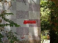 Астрахань, улица Космонавтов, дом 8 к.1. многоквартирный дом