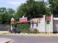 阿斯特拉罕, 咖啡馆/酒吧 Старый замок, Kosmonavtov st, 房屋 9