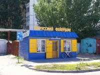 """Астрахань, магазин """"Русский фейерверк"""", улица Белгородская, дом 3А"""