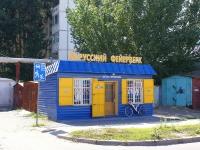 "Astrakhan, store ""Русский фейерверк"", Belgorodskaya st, house 3А"