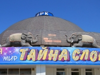 阿斯特拉罕, 马戏 АСТРАХАНСКИЙ ГОСУДАРСТВЕННЫЙ ЦИРК, Kakhovsky st, 房屋 1А