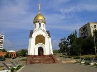 улица Калининградская, дом 26А. часовня Во имя Святого Георгия Победоносца
