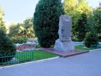 Волгоград, Университетский проспект. памятник Сталинградской битве