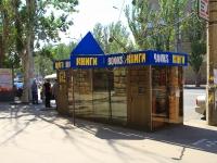Волгоград, улица Комсомольская. магазин