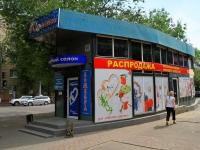 Волгоград, улица Краснознаменская, дом 11/1. магазин