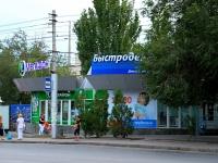 Волгоград, улица Краснознаменская, дом 11Б. магазин