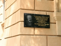 Волгоград, Маршала Чуйкова ул, дом 1