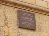 Волгоград, Маршала Чуйкова ул, дом 11