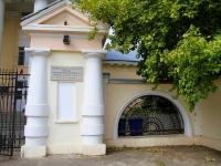 Волгоград, Маршала Чуйкова ул, дом 15
