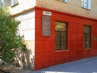 Волгоград, Маршала Чуйкова ул, дом 39
