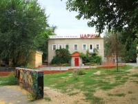 Волгоград, улица Пушкина, дом 5А. офисное здание