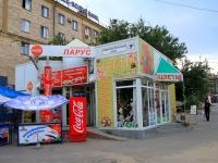 Волгоград, улица Коммунистическая, дом 9Б. магазин