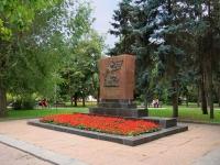 Волгоград, площадь Павших Борцов. памятник Погибшим воинам