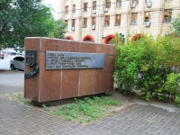 Volgograd, square Pavshikh Bortsov. commemorative sign