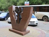 Волгоград, площадь Павших Борцов. памятник Медикам Волгограда