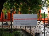 Волгоград, музей Мемориально-исторический музей, улица Гоголя, дом 10