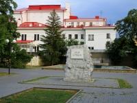 Волгоград, улица Мира. памятник Я. Ерману