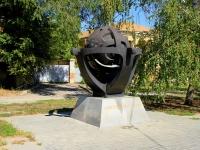 Волгоград, улица 13 Гвардейской Дивизии. памятник «Защитившим от атома»