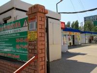 """Волгоград, улица 8 Воздушной Армии, дом 27 к.4. рынок """"Олимпия"""""""