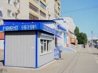 Волгоград, улица Константина Симонова. ремонт обуви