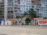 Волгоград, улица Космонавтов, дом 31Б. магазин